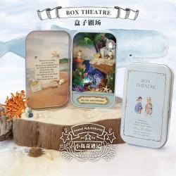 DIY KIT : Box Theater,  Island Adventures